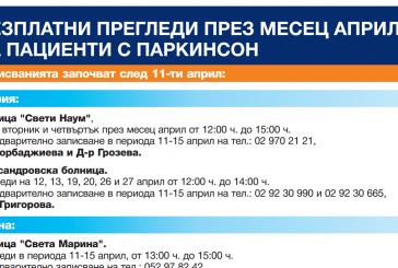 Безплатни прегледи за болест на Паркинсон през месец април в София, Пловдив и Варна