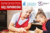 Експертите: Диагностицирането на Паркинсонова болест у нас закъснява