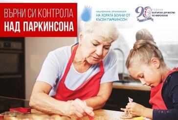 Д-р Мария Петрова: При болестта на Паркинсон имаме значим арсенал от лекарства, които могат да осигурят добро качество на живот за продължителен период от време