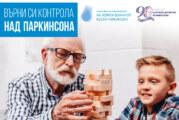 Животът на хората с болест на Паркинсон в напреднал стадий може да бъде подобрен