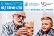 На 11 април отбелязваме Световния ден за борба с Паркинсона