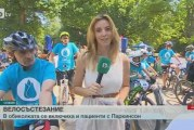 Десетки се включиха във велосъстезание в подкрепа на хора с паркинсон