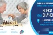 Каним Ви на Световния ден за борба с болестта Паркинсон