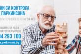 Проф. Ара Капрелян: Има тенденция за откриването на Паркинсонова болест при по-млади хора